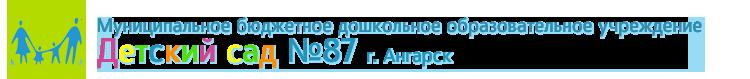 Детский сад № 87 город Ангарск. Официальный сайт.