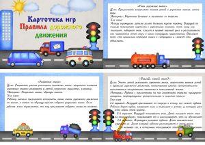 Игры по правилам дорожного движения